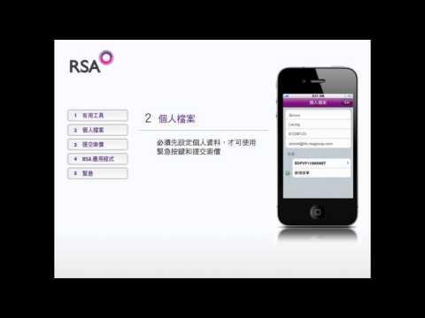 RSA Motor Service App - Chinese Demo Video