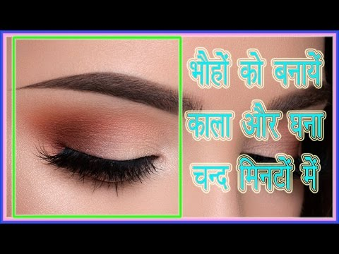Gharke Nuskhe ! Eyebrows ko kaala aur ghana banye ! How to make your eyebrows black and thick
