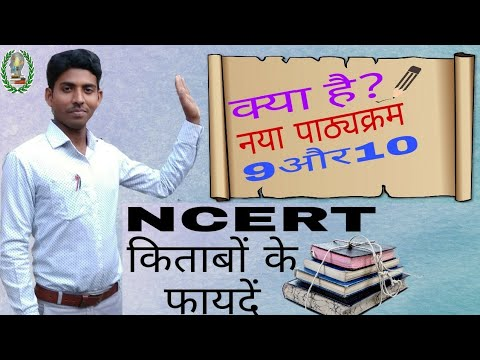 NCERT Books and its benefits for class-9 and-10.