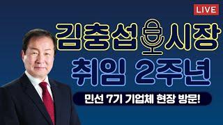 김충섭 김천시장 민선7기 취임2주년 관내 기업체 방문 국민의소리TV 윤성원기자