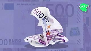 هل تعلم ماذا يحدث للعملات الورقية النقدية التالفة؟