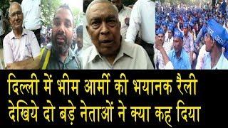 भीम आर्मी के ऐलान से डरी बीजेपी /Bhim is afraid of BJP declaring BJP