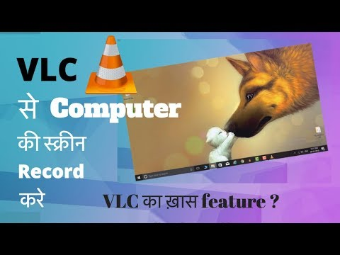 Hindi -  How to record computer screen with vlc   Screen Recorder for Windows   Ur Technical Friend