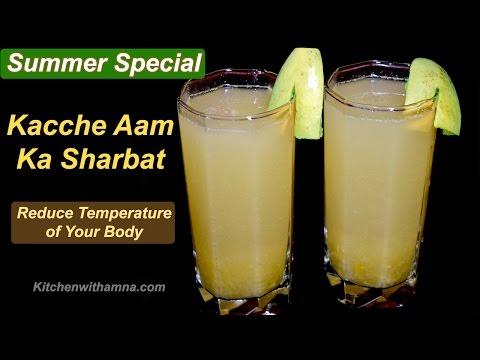 Keri ka Sharbat Recipe - Kacche Aam Ka Sharbat - Raw Mango Drink Recipe