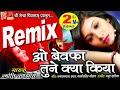Download O bewafa tune kya kiya || Remix Audio || Latest Hindi Sad Song || Jyoti Vanjara || MP3,3GP,MP4