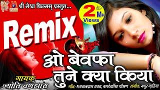 O bewafa tune kya kiya || Remix Audio || Latest Hindi Sad Song 2018 || Jyoti Vanjara ||