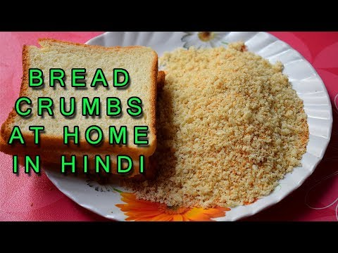 BREAD CRUMBS AT HOME IN HINDI, BREAD CRUMBS AT HOME WITHOUT OVEN ब्रेड क्रुम्ब्स इन हिंदी