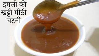 इमली की खट्टी मीठी चटनी बनाने का आसान तरीका, Imli ki Khatti Meethi Chutney, Sweet Chutney for Chaat