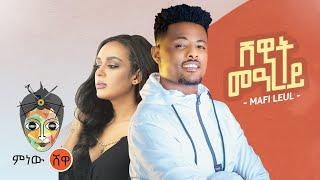 Ethiopian Music: Mafi Leul (Shewit Mearey) ማፊ ልኡል (ሸዊት መዓረይ)New Ethiopian Music 2021(Official Video)
