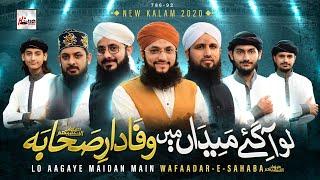 Wafadar Sahaba | Best Naat Khawan