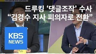 [여의도 사사건건] 특검, 김경수 지사 압수수색…쟁점은? / KBS뉴스(News)