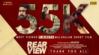 Rear View   Latest Malayalam Short Film   One Minute Short Film   Crime Thriller   Adarsh