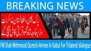 FM Shah Mehmood Qureshi Arrives In Kabul For Trilateral dialogue | 15 Dec 2018 | 92NewsHD