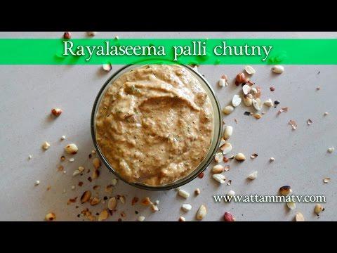 Rayalaseema Palli Chutney Recipe by Attamma TV