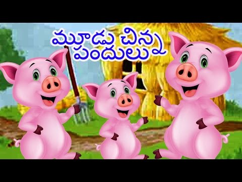 Telugu Stories for Kids - మూడు పంది పిల్లల