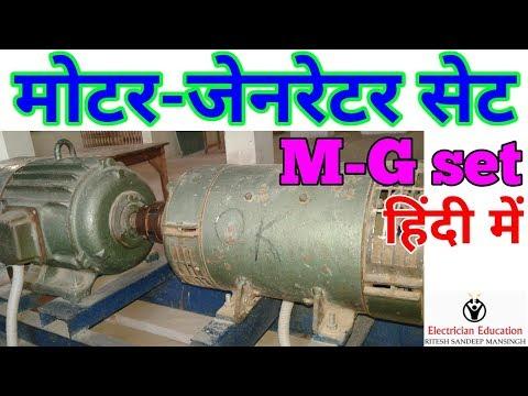 MOTOR GENERATOR SET (MG set) in hindi मोटर जेनरेटर सेट