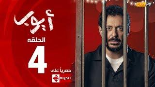 مسلسل أيوب بطولة مصطفى شعبان – الحلقة الرابعة ٤