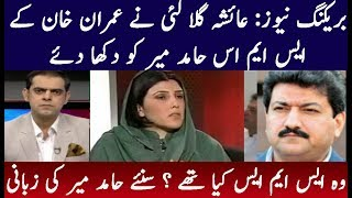 Hamid Mir Revealed Real Story Behind Imran Khan And Gulalai Issue | Run Down