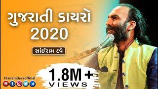 Sairam Dave l Gujarati Dayro - 2019 l Latest Jokes