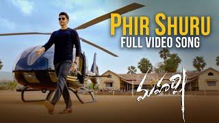 Phir Shuru Full video song - Maharshi Video Songs | Mahesh Babu, Pooja Hegde