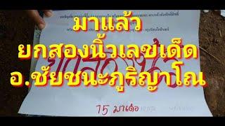 มาแล้วเลขเด็ดอาจารย์ชัยชนะงวดวันที่ 1 มิถุนายน 2562