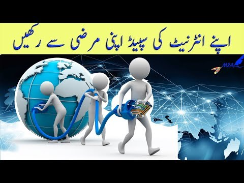 How to limit the internet speed of PTCL router for clients | MSA