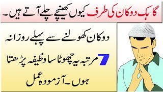 Surah Kausar Ka Wazifa  ! karobar mein barkat ki dua ! prayer For Success In  life  ! urdu wazaif