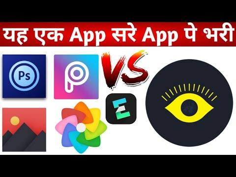 Professional Photo editing App For Android || Ek click main Background change