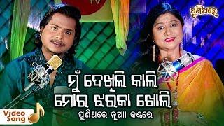 Mun Dekhili Kali Mora Jharaka Kholi | Old Odia Romantic Song | Namita Agrawal, RS Kumar | Puni Thare