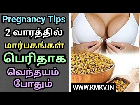 வெந்தயத்தை கொண்டு மார்பகத்தை 2 வாரத்தில் பெரிதாக்க  how to use fennel seeds for breast enlargement