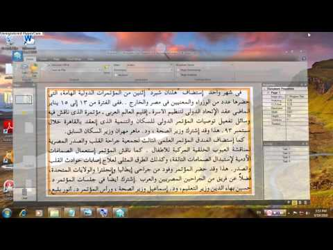 convert arabic scanned pdfs to word document quickly