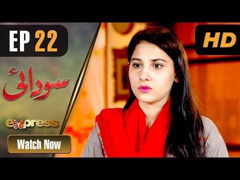 Xxx Mp4 Pakistani Drama Sodai Episode 22 Express Entertainment Dramas Hina Altaf Asad Siddiqui 3gp Sex