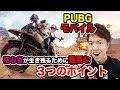 【PUBGモバイル】初心者が生き残るために重要な3つのポイントと設定!