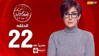 مسلسل ضد مجهول بطولة غادة عبد الرازق – الحلقة الثانية و العشرون 22 | (Ded Maghool (EP22