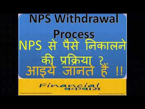 NPS Withdrawal Process NPS से पैसे निकालने की प्रक्रिया