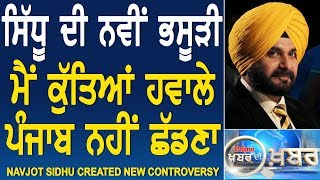 Prime Khabar Di Khabar #527_Navjot Sidhu Created New Controversy