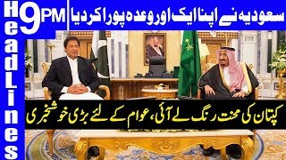 Another good news for Pakistan and Nation | Headlines & Bulletin 9 PM | 20 July 2019 | Dunya News