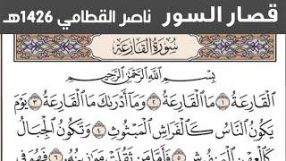#x202b;قصار السور من الضحى للناس | ناصر القطامي رمضان1426| Quran#x202c;lrm;