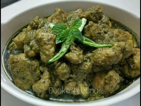 Hariyali Chicken Recipe/हरियाली चिकन /Easy and Delicious hariyali Chicken