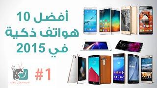 #x202b;أفضل هواتف النصف الأول من عام 2015 .. ما هو أفضل هاتف برأيك ؟#x202c;lrm;