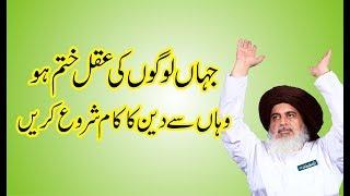 Allama Khadim Hussain Rizvi | Deen Ka Kaam |Logon | Ki AQal | Latest Bayan | 2019 | New Bayan