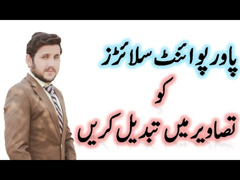 How to Save Power Point Slides as image using Computer in Urdu