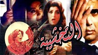 فيلم التخشيبه - Al Takhshiba Movie