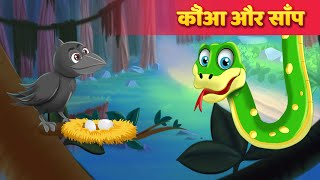 The Snake & The Crows | साँप और कौवे | Panchatantra