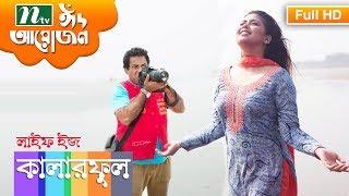 Bangla Drama Life is colourful | Mosharraf Karim, Ashna Habib Vabna by Sagor Jahan