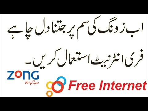 Get Free Unlimited Zong Internet || Unofficial Method 2017-18