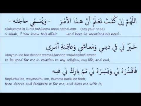 Dua-ul-Istikhaarah - [أدعية الإستخارة]