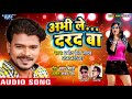 Pramod Premi Yadav (2018) सुपरहिट नया गाना - Abhi le Dard Ba - Superhit Bhojpuri Songs new 3gp, Mp4, HD Mp4 video,480p,720p,360p,1040p Download