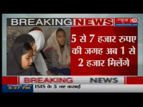 Breaking News: Rajasthan Madarsa scholarship