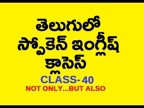 Spoken English In Telugu - Class 40(Not only..But Also)